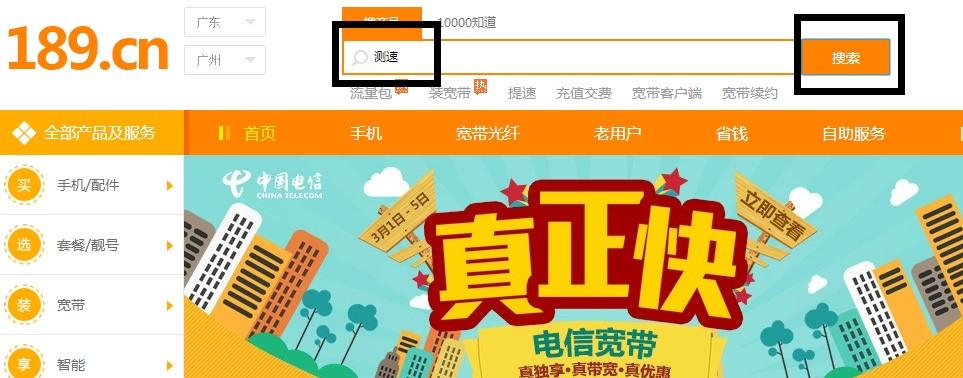 中国电信测速软件_中国电信宽带怎么测速才准确?_极速下载站