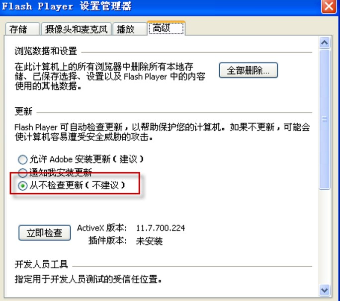Adobe Flash Player官方版使用教程