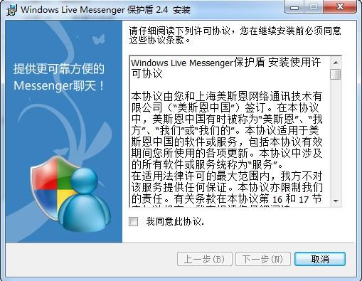 微软MSN保护盾官方版使用说明介绍