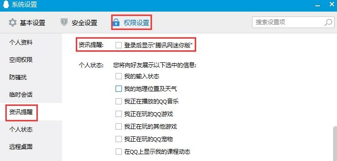 QQ绑定身份证操作教程