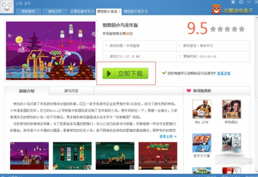 斗蟹游戏盒子官方版安装使用教程