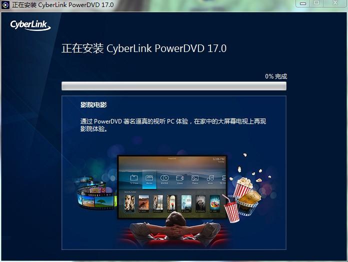 PowerDVD播放器安装使用教程