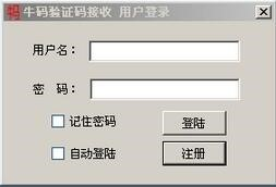 牛码验证码接收平台下载使用说明