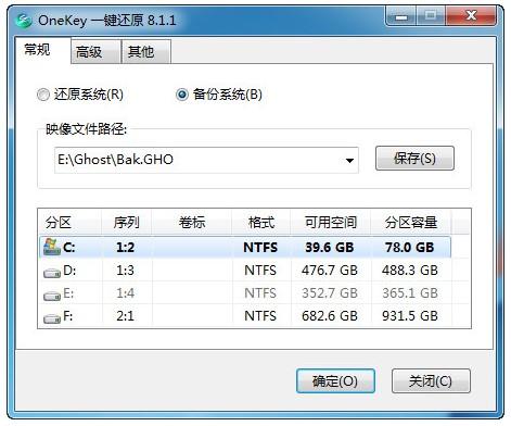 OneKey一键还原软件官方版详细介绍