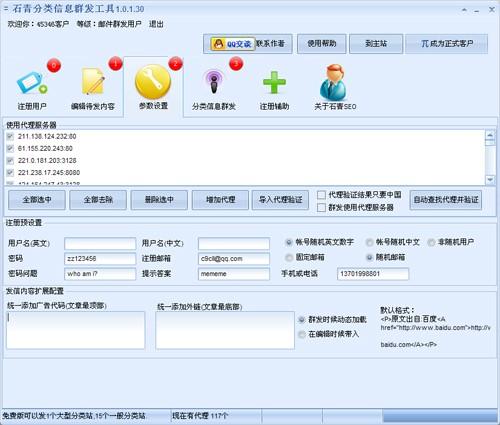 石青分类信息群发工具安装使用教程
