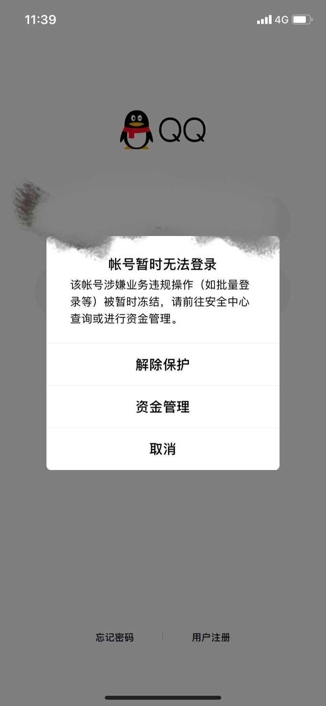 QQ冻结助手帮忙快速冻结指定QQ号