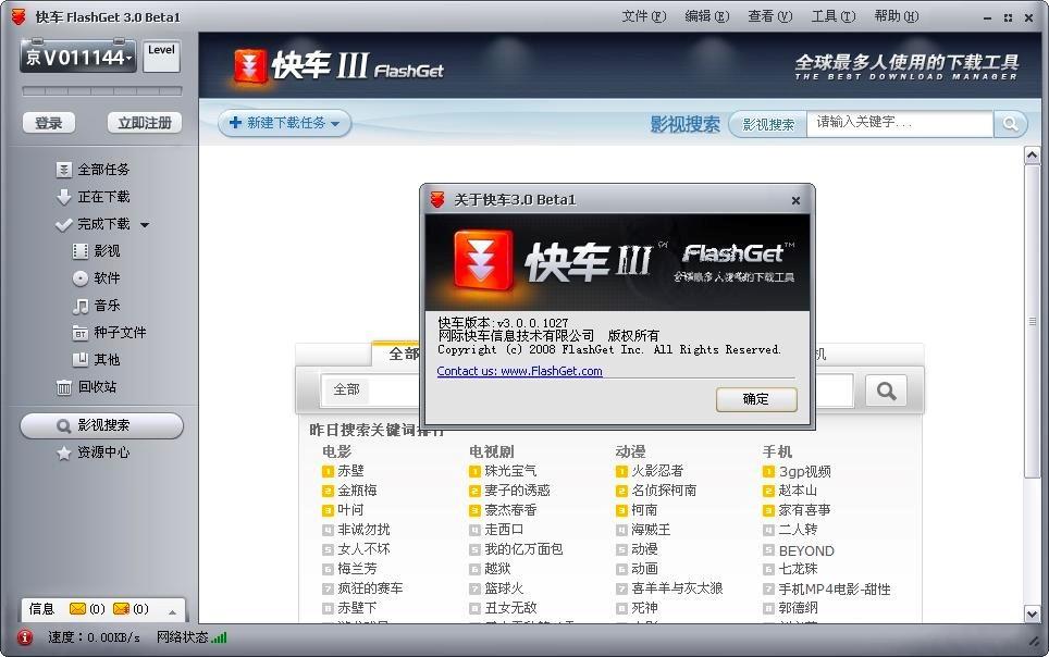 快车FlashGet软件中查看文件下载进度说明