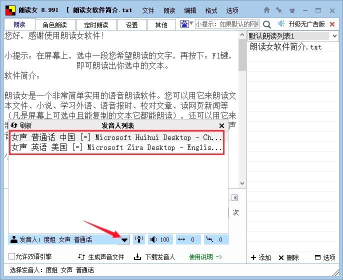 朗读女专业的语音朗读软件使用方法介绍