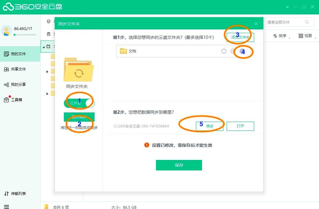 360安全云盘的同步文件夹如何打开、关闭、删除同步文件夹?