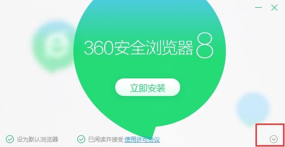 360安全浏览器官方版安装使用