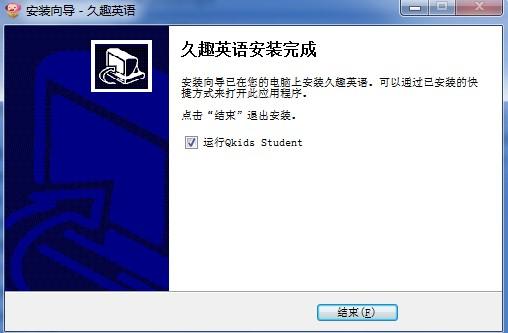 久趣英语客户端安装使用