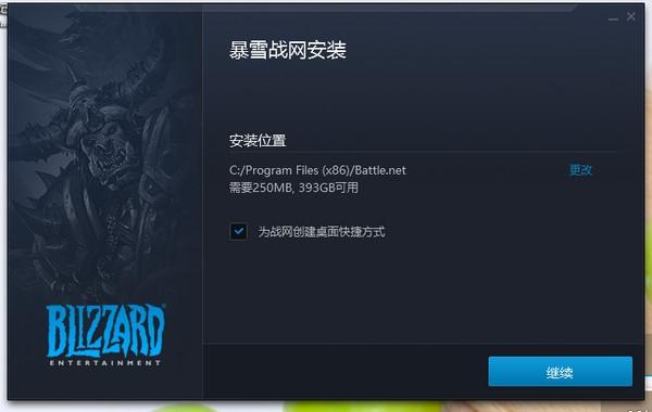 暴雪游戏平台官方版安装使用介绍