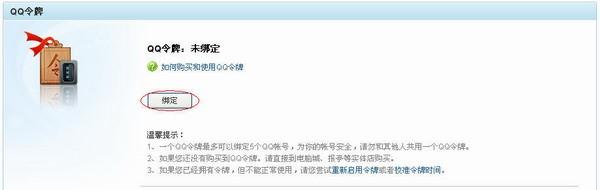 海绵QQ批量绑定令牌 如何绑定QQ令牌