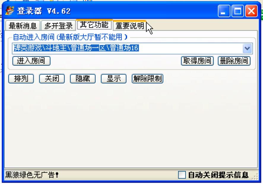黑狼QQ游戏大厅多开器功能详细介绍及使用方法
