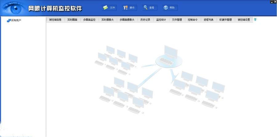 网眼企业计算机监控软件介绍
