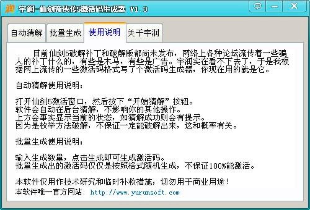 仙剑奇侠传5激活码生成器的各项使用说明