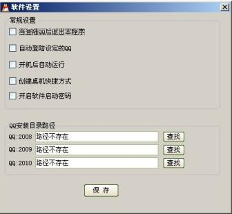 qq免密码万能登录器官方下载