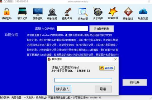 输入qq账号即可强制破解qq密码软件介绍及使用方法