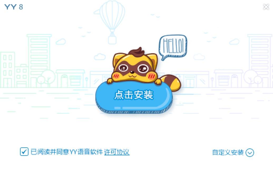 YY语音最新版功能介绍及安装教程