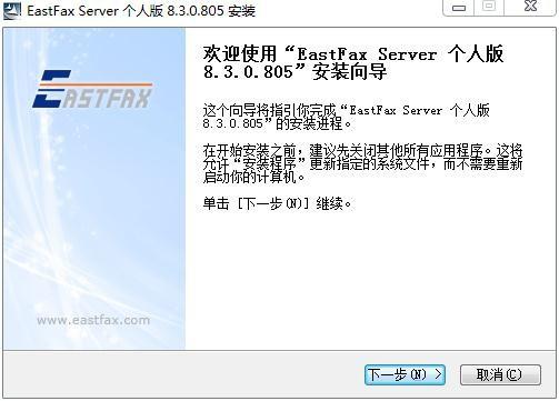 简单传真机(EastFax Server)软件简介及安装教学