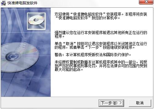 快准牌电脑发软件如何安装?图文安装教程
