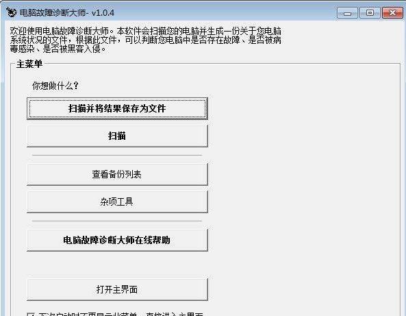 电脑故障诊断大师官方下载安装教学