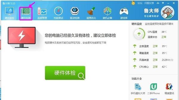 鲁大师绿色版官方下载新手使用教学