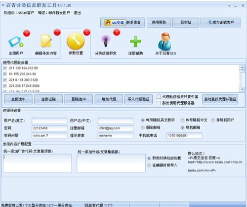 石青分类信息群发工具官方下载使用帮助