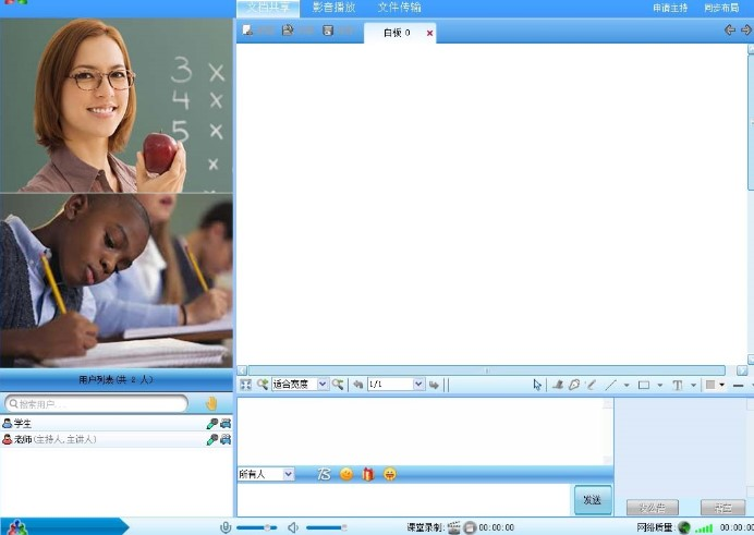 一对一网络课堂官方下载新手使用教学